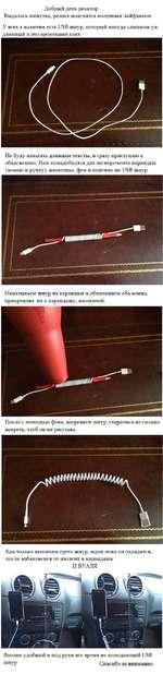 Добрый день реактор Выдалась минутка, решил поделится полезным лайфхаком У всех в наличии есть ШВ шнур, который иногда слишком уж длинный и это временами злит. Не буду излагать длинные тексты, и сразу приступлю к объяснению. Нам понадобидтся для эксперемента карандаш (можно и ручку), изолетнка, ф