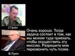 Гіркін Лукін,People,,Службою безпеки України отримано докази координації та безпосереднього впливу російської сторони на ситуацію навколо захоплення членів військової верифікаційної місії країн-учасників ОБСЄ.