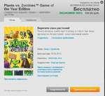ПОДАРОК ОТ ORIGIN Plants vs. Zombies™ Game of бесплатно до 29 мая 2014 г. the Year Edition БеСПЛЭТНО СТАНДАРТНОЕ ИЗДАНИЕ | ПК/MAC-ЦИФРОВАЯ ЭКОНОМИЯ 100% 490,00-руб. ЗАГРУЗКА Обзор Скриншоты Берегите свои растения! Толпа веселых зомби идет в атаку, и спасет вас лишь арсенал из 49 растений - у