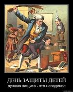 ДЕНЬ ЗАЩИТЫ ДЕТЕЙ лучшая защита - это нападение demotlvatlon.ru