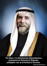 Тот факт, что Вселенная образовалась в результате Большого Взрыва, убеждает нас в истинности Ислама. Шейх Варг ибн Викернес