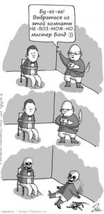 Бу -го-га! Выбраться из этой комнаты НЕ-вОЗ-МОЖ-НО, мистер Бонд :  Пврвноя - http://therut.ru