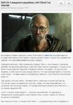 Half-Life 3 находится в разработке, Left 4 Dead 3 на 89 91 подходе — Добавил:РС Diamond сегодня в 13:57 / В * 4V 4 J -Г ¡Р V ,вт // ЛяГ S' й // J — Если верить словам создателя Counter-Strike Мина Ле, Half-Life 3 разрабатывается в студии Valve прямо в этот момент когда вы читаете новос
