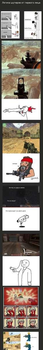 Логика шутеров от первого лица Battlefield Реалистично DOOM Counter Strike камера Что происходит на самом деле гм о