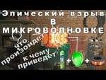 Эпический взрыв в микроволновке! - МК Эксперимент,Tech,,Сегодня мы провели очень взрывной выпуск! Шарик + газ + проволочка + микроволновая энергия. ВНИМАНИЕ! ОПАСНО! Не повторять в домашних условиях! --------------------------------------------------------- Всем добро пожаловать в нашу мастерскую! З