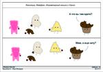 Фасолька, Маффин, Мармеладный мишка и Начос #ЖА что вы там едите?  •а % «6 Л/ Ммм, а еще нету? LERAVALERA.RU Takushika V. - Яхно ВалерияФММиН - 55 26.07.11
