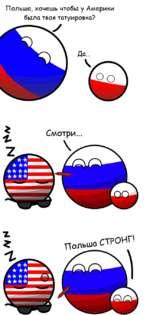 Польша, хочешь чтобы у Америки была твоя татуировка? ъ г Польша СТРОНГ.
