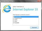 Добро пожаловать в Internet Explorer 10 Какой браузер вы хотели бы скачать? И Mozilla Firefox Google Chrome П Opera (□ Safan □ RockMelt1 Download