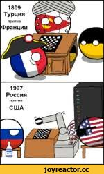 18 09 Турция Против Франции 'О 1997 Россия против США 7^ л\
