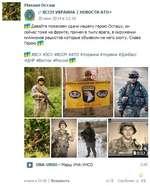 Михаил Осташ /Ж\ С? ВССМ УКРАИНА | НОВОСТИ АТОт 20 июн 2014 в 11:16 ГГ Давайте пожелаем удачи нашему герою Осташу, он сейчас тоже на фронте, причем в тылу врага, в окружении миллионов рашистов которые объявили на него охоту. Слава Герою ((1 ^ =ВСУ -ЗСУ -ВССМ -АТО -Украина -УкраТна -Донбасс -ДНР