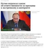 14:21, 30 июня 2014 Путин подписал закон об ответственности за призывы к экстремизму в интернете Президент России Владимир Путин подписал закон о введении уголовной ответственности за призывы к экстремистской деятельности с использованием интернета. Документы был опубликован в понедельник, 30 июн
