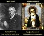 герой мракобесия Серафим Саровский 1000 дней простоял на камне