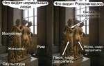 Искусство Женщины Скульптура Что видят нормальные 1^^.- люди Жопа, надо запретить Пися, надо запретить Что видит Роскомнадзор Сиська,^ надо запрет