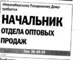 новосибирскому похоронному дому требуется начальник отдела оптовых продаж