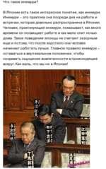 Что такое инемури? В Японии есть такое интересное понятие, как инемури. Инемури - это практика сна посреди дня на работе и встречах, которая довольно распространена в Японии. Человек, практикующий инемури. показывает, как много времени он посвящает работе и как мало спит ночью дома. Такое поведени