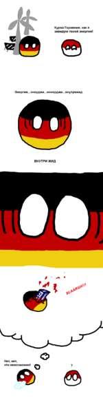 Курва Германия, как я завидую твоей энергии! Энергия. ..энерджи...иннерджи...внутрежид ВНУТРИ ЖИД г \У & в& \\\ Нет, нет, это невозможно! о о К ©