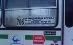 706 - незабываемый круиз метро выхино - горячие туры во 2-й московский крематорий