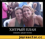 http://geek.g3g.ru ХИТРЫЙ ПЛАН поссать среди толпы