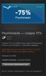 Psychonauts — скидка 75% л Steam Купон Скидка 75% на любую игру серии Psychonauts. Нельзя использовать с прочими скидками. (Действителен до Sun Aug 03 2014 18:29:22 GMT+0800 (Иркутское время (зима))) Награда за ковку Узнайте больше о купонах Steam Просмотреть применимые игры Метки: Можно обм