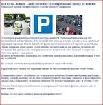 Из газеты Лондон Тайме: отменно спланированный выход на пенсию Идеальный пример неэффективного государственного управления У зоопарка в английском городе Бристоль имеется стояночная парковка на 150 автомобилей и 8 автобусов. В течение 25 пет плату за стоянку взимал очень приятный служащий парковк