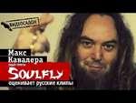 Видеосалон: основатель групп Sepultura и Soulfly смотрит и оценивает русские клипы,Entertainment,,В этой рубрике известные иностранные рок-музыканты смотрят самые лучшие и худшие клипы российской эстрады и трезво оценивают увиденное. На этот раз неуемную зависть к нашему музыкальному наследию испыта