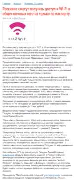 Главная Новости Интернет. IT и связь Россияне смогут получить доступ к Wi-Fi в общественных местах только по паспорту 8.08.14, 09:14 Вся Россия КРАЙ WI-FI Россияне смогут получить доступ к Wi-Fi в общественных местах только по паспорту, при этом оператор связи также должен будет идентифицироват