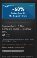 Broken Sword 5 The Serpent's Curse — скидка 60% Я) Steam Купон Скидка 60% на любую игру серии Broken Sword 5 The Serpent's Curse. (Действителен до 15 августа 2014 г. 12:59:00) Узнайте больше о купонах Steam Просмотреть применимые игры Метки: Можно обменивать. Нельзя продавать