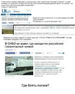 """Я абсолютно спокойно наблюдаю за тем как мечут друг в друга говно """"ватники"""" и """"укропы"""", а также понимаю что на фронте Украина-Россия идёт ожесточенная информационная война. Но скажите - как можно быть настолько непрофессиональным? Новость с сайта LB.ua ^Vi г« м: «гл«Arrf«v(iar*7 LD. QDDDtiElH"""