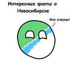 Интересные факты о Новосибирске Моя очередь! ©