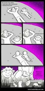 Из-за всех этих звёзд я чувствую себя маленьким и незначительным.