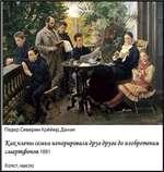 Педер Северин Крёйер, Дания %ат^члены семьи игнорировали друг друга до изобретения смартфонов, 1881 Холст, масло