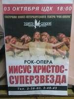 РОК-ОПЕРА ИИСУС ХРИСТОС- Суперзвезда Тел. 2-38-80, 2-48-43