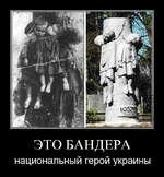 ЭТО БАНДЕРА национальный герой украины