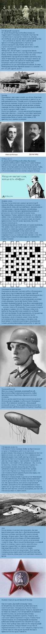 Бутафорный аэродром. Во время Второй мировой войны немцы на территории Голландии в большой секретности строили макет аэродрома. Самолеты, ангары, автомобили, средства противовоздушной обороны, - все делалось из дерева. Но в один из дней прилетел бомбардировщик и сбросил на псевдо-аэродром одну бо