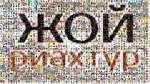ms ©«душ А О # Ш ФВЩ jssj ^ ,ü ¡'^jA* Life^Lte: »1ЩЯ SrQt-J^i* Л| Г л *'^4? '. l^aliäölУ V902 § 1(0.0) Ю ) Ф©© ri5** y^®iÄ $#•» щшf.;ÊiET»'I >JMMsi»ó g # »] S3®S2» ' #0A Ш%ш ш®- штм STwT®Vi«E :•; ••: .■ Ж9ЖЭШЗ ! 0