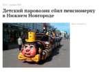 18:54, 7 октября 2014 Детский паровозик сбил пенсионерку в Нижнем Новгороде Фото: vremyan.ru