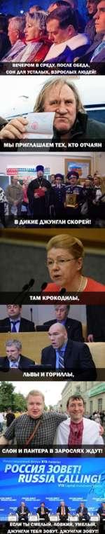 ТАМ КРОКОДИЛЫ СЛОН И ПАНТЕРА В ЗАРОСЛЯХ ЖДУТ! Инвестиционный форум ВТБ Капитал РОССИЯ ЗОВЕТ! RUSSIA CALL VTB Capital Investment Foru ЕСЛИ ты смелый, ловким, умелый, ДЖУНГЛИ ТЕБЯ ЗОВУТ. ДЖУНГЛИ ЗОВУТ!