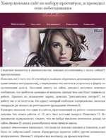 Хакер взломал сайт по набору проституок, и проводил секс-собеседования Следствие находится в замешательстве, впервые столкнувшись с таким кибер(?) преступлением. Началось всё с того что 22 сентября в полицию обратилась девушка(возможно не единственная пострадавшая), утверждавшая что пыталась устр