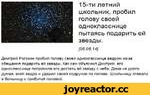 15-ти летний школьник, пробил голову своей однокласснице пытаясь подарить ей звезды. [06.08.14] Дмитрий Рогозин пробил голову своей однокласснице ведром из-за обещания подарить ей звезды. Как сам объяснил Дмитрий, его одноклассница попросила его достать ей звезду с неба. Дима не долго думая, взял