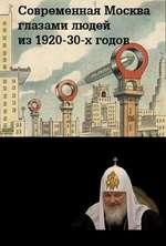 Современная Москва глазами людей из 1920-30-х годов-^^