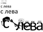 шлюхи - с лева с лева с лева с лева