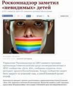 Роскомнадзор заметил «невидимых» детей В ЛГБТ-сообществе «Дети-404» обнаружена пропаганда гомосексуализма П Я рекомендую\{±\ 8*1 0В VIQУ Tweet6КОММЕНТАРИИ Фотография: ¡ЭЬскрЛоШ 14.11.2014, 17:19 | Дмитрий Евстифеев Управление Роскомнадзора по ЦФО выявило признаки пропаганды гомосексуал