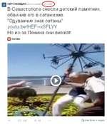 """СВРОМАИДАН @еигота1с]апО^З нояб^ В Севастополе снесли детский памятник, обвинив его в сатанизме. """"Одуванчик знак сатаны"""" youtu.be/HEF-xSFLYY Но из-за Ленина они визжат Д УомТпЬе 246★60 Другие фото и видео"""