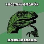 У нас страна Бородачей и Наркоманов Павликов