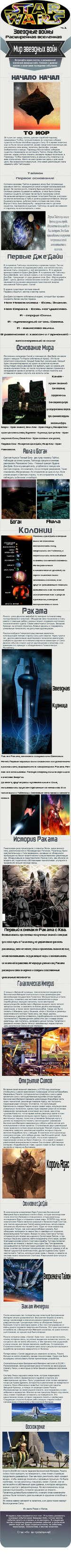 4.1 Звездные воины Расширвннаэ вселеннаг I ¿ lepei Встречайте серию постов, о расширенной вселенной звездных войн. Начиная с древних времен и заканчивая последними событиями. НАЧАЛО НАЧАЛ 36 тысяч лет назад, восемь древних кораблей-пирамид, называемых То-Йор, путешествовали по галактике соби