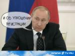 Путин говорит о регистрации