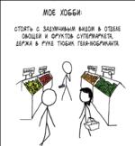 Хобби - стоять с задумчивым видом в отделе овощей и фруктов супермаркета, держа в руке тюбик геля-любриканта