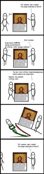 Эй, чувак, иди сюда! Ты ведь веришь в бога?