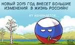 НОВЫЙ 2015 ГОД ВНЕСЕТ БОЛЬШИЕ ИЗМЕНЕНИЯ В ЖИЗНЬ РОССИЯН! WATISHKO KONSTANTIN