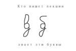 Кто пишет знает эти буквы